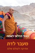 """""""מעבר לדת"""" - ספר חדש בעברית!"""