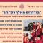 """שבת דהרמה לתרגול פיתוח שהייה בשלווה (שמטהה), במסגרת התכנית """"בודהיזם מאלף ועד תו"""""""