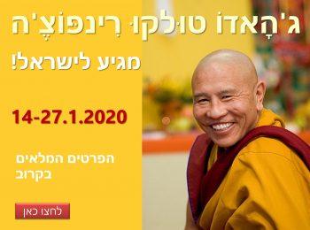 ג'האדו טולקו רינפוצ'ה בישראל – ינואר 2020!