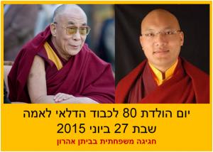 dalai lama 80 - bitan aharon