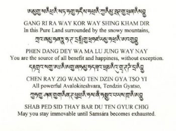 Long life His Holiness The DALAI LAMA